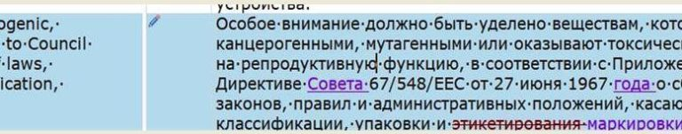 Russian Proofreading